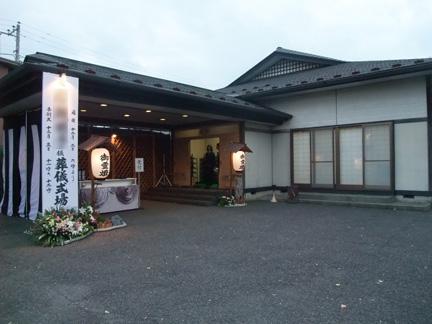 永福寺 檀信徒会館