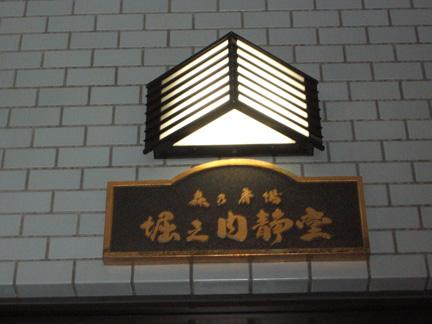 妙法寺 堀之内静堂